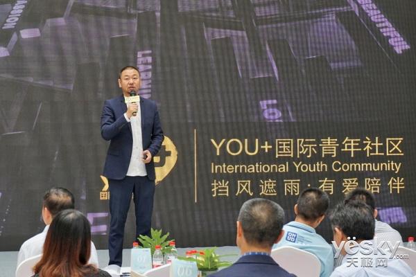 YOU+2.0发布 YOU+深圳前海梦工场社区抢鲜看