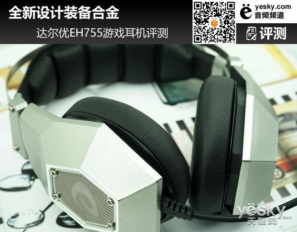 全新设计装备合金 达尔优EH755游戏耳机评测