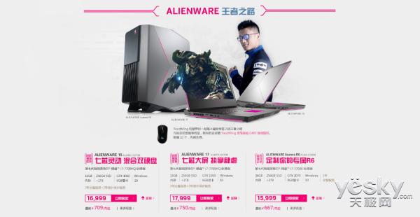 四月福利满满 全新Alienware 15优惠享不停