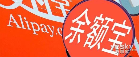 厉害了word余额宝:资产规模突破万亿元RMB