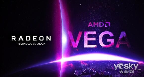 Vega来了,AMD已确认新旗舰显卡发布时间