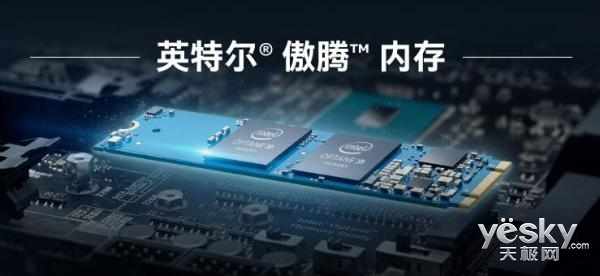 Intel傲腾闪存盘开卖 这黑科技对谁最有用?