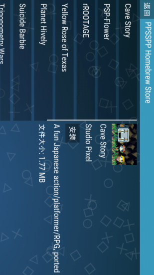PSP模拟器截图2