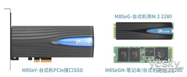 疾速美学 浦科特M8Se NVMe SSD高质感登场