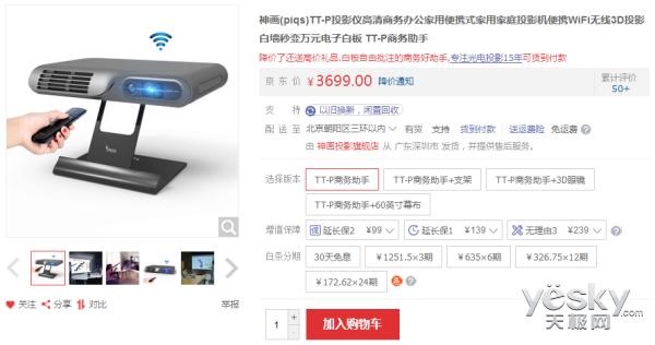 小身材大屏幕 神画TT-P投影仪售价3699元