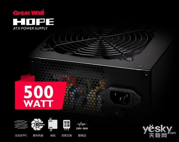 兼容性更好 长城HOPE-6000DS电源稳定出色