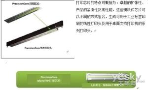 PrecisionCore深挖 爱普生发100PPM设备背后