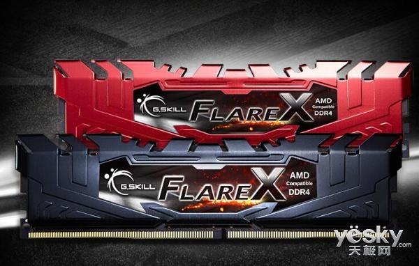 AMD锐龙独享 芝奇Flare X烈焰枪内存开卖