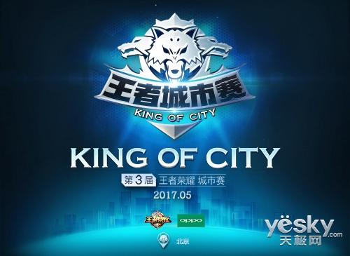王者荣耀第三届王者城市赛本周即将在京开赛