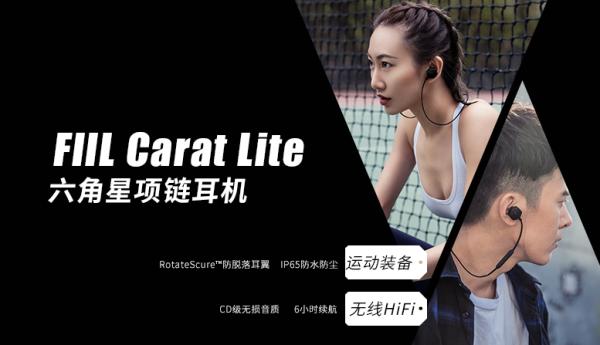 FIIL六角星项链耳机发布 运动爱好者好伴侣