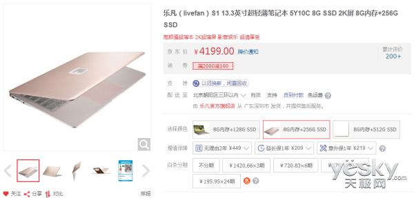 全金属高颜值超薄本 乐凡S1售价4199元