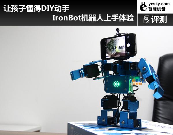让孩子懂得DIY动手 IronBot机器人上手体验