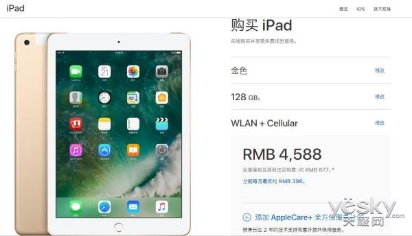 新款9.7英寸iPad蜂窝网络国行开售 3788元起
