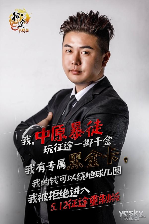拒绝大R!《征途》重制版专为非RMB玩家而生