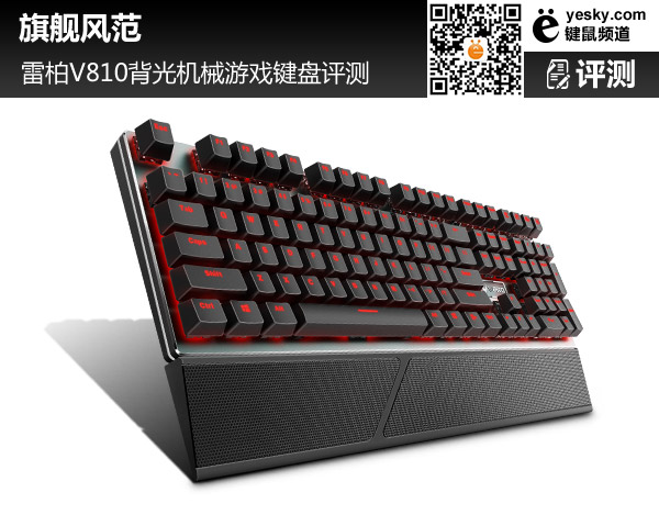 旗舰风范 雷柏V810背光机械游戏键盘评测