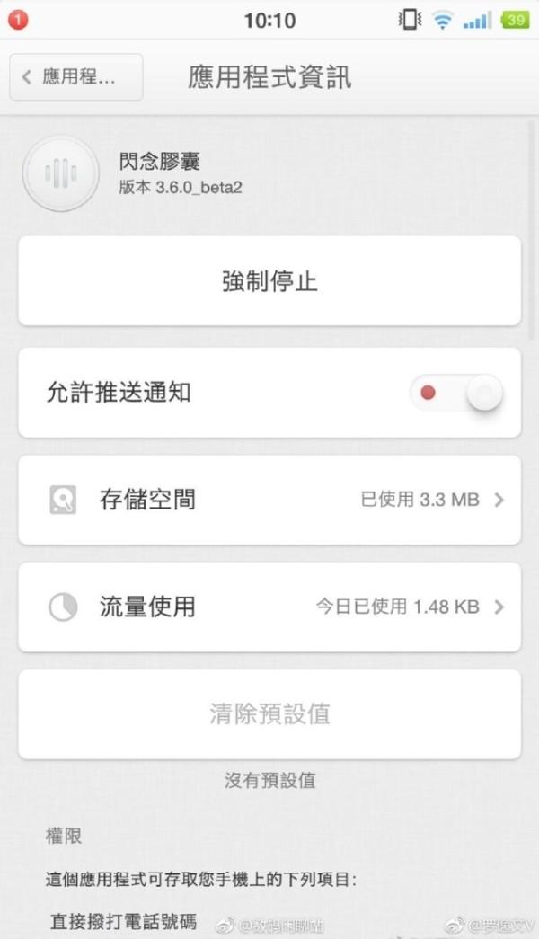 今晚发布 运营商曝光坚果Pro 1099元起售