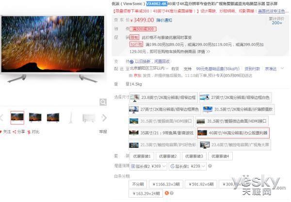专业色彩 优派VX4002-4K显示器 售价3499元