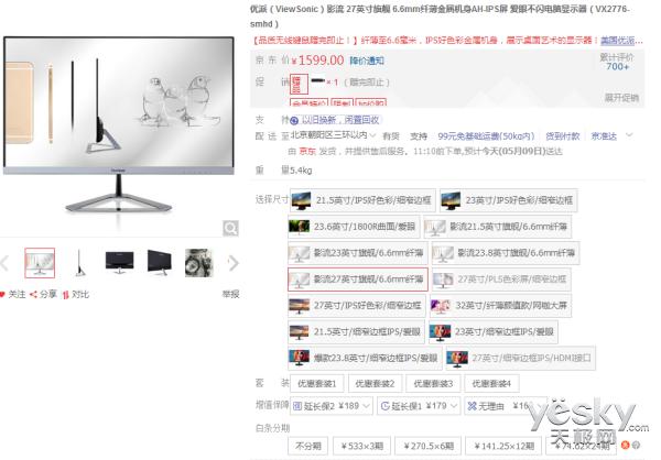 大屏享受 优派27英寸显示器整理精选