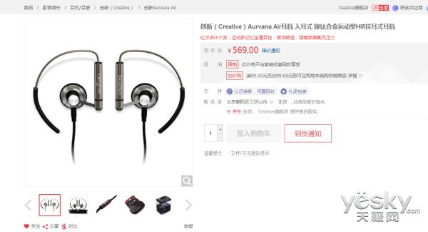 会听上瘾的耳机 创新Aurvana Air耳机569元