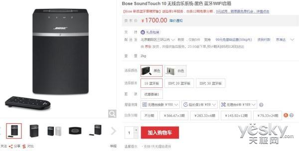 无线串联 Bose SoundTouch 10扬声器 售1700