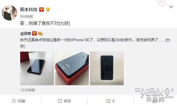乌龙:网曝iPhoneSE 2后盖谍照其实是360的