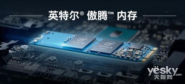 Intel傲腾内存,真的不如一块SSD好吗?