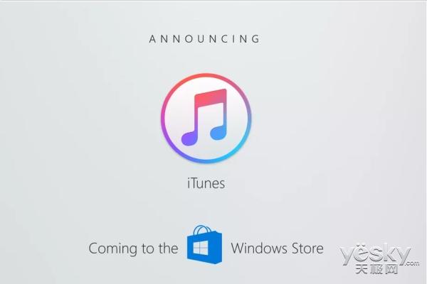 苹果宣布带着iTunes登陆好基友微软商店