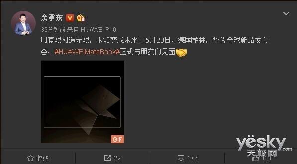 余承东:华为新一代MateBook于5月23日发布