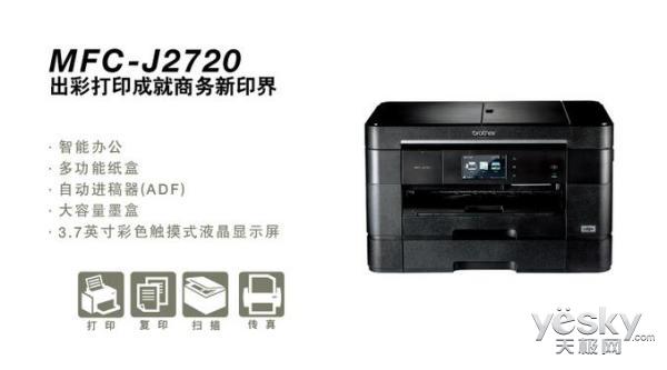 商印利器 兄弟MFC-J2720墨仓式 彩喷 售2249