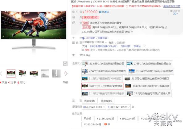 超广鱼屏 优派VX3515-SCHD 游戏曲面 售3499