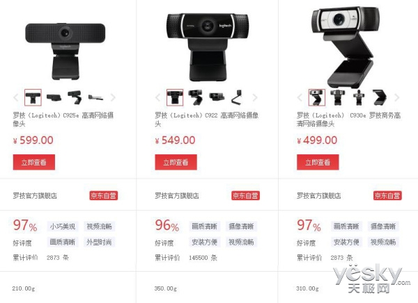 商务视频新宠 罗技C925e全高清摄像头