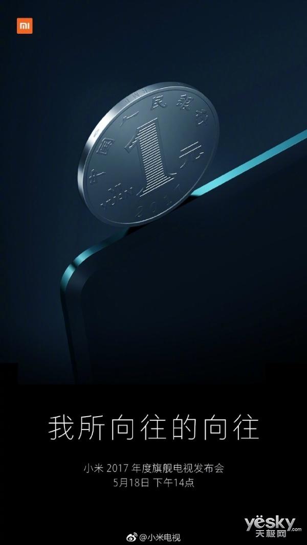 小米电视4仅仅有硬币厚度?售价或将超过万元