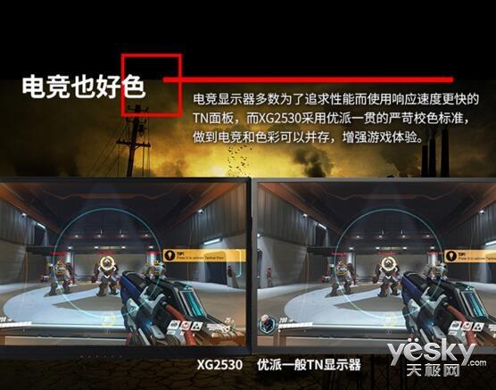 竞无止境 优派XG2530 电竞显示器 售价3499