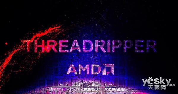核战开启 AMD持续施压16核Ryzen曝光