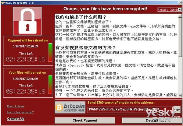 勒索病毒或致全球损失550亿 黑客收入仅34万