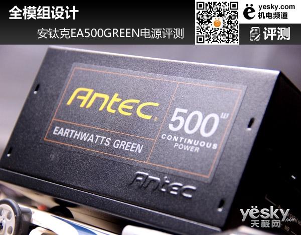 全模组设计 安钛克EA500GREEN电源评测