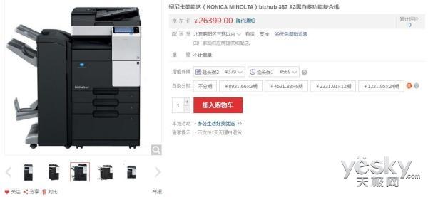 企业专属 柯尼卡美能达bizhub367售26399元