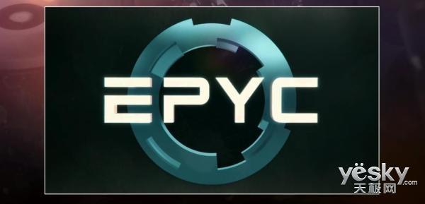 提升服务器性能 AMD全新处理器品牌EPYC发布