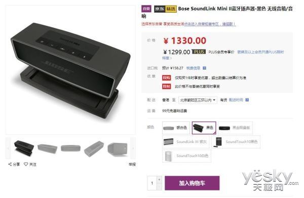 声学高峰 Bose Soundlink Mini2售价1330元