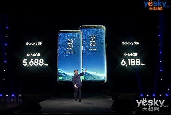 三星Galaxy S8/S8+中国区发布 售价5688元起