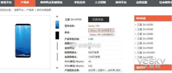今天被三张图刷屏了 三星S8国行版售价曝光