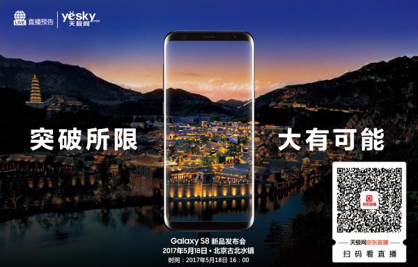 古镇赏美景 三星S8丨S8+中国发布会直播预告