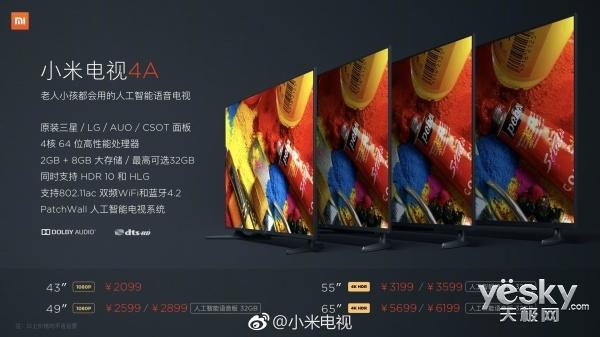 售价3999:小米公司正式发布小米电视4