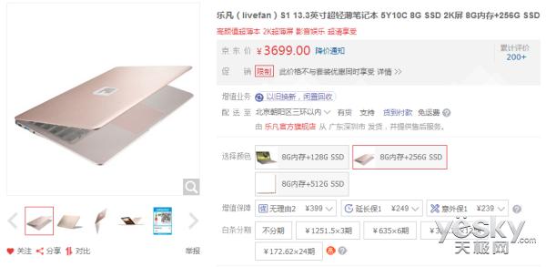 高颜值工作伙伴 乐凡S1超极本售价3699元