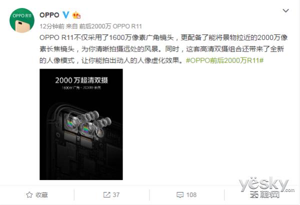 OPPO虚假宣传?R11后置竟然是3600万像素