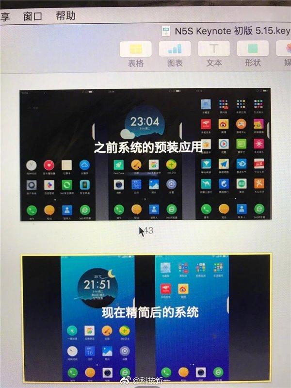 大幅度减少预装软件 360 N5S手机界面曝光