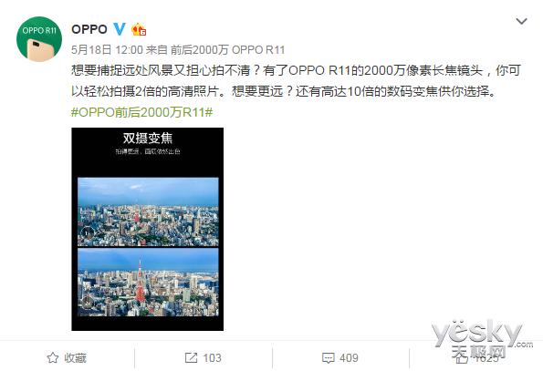 OPPO R11双摄变焦 增添人像虚化模式