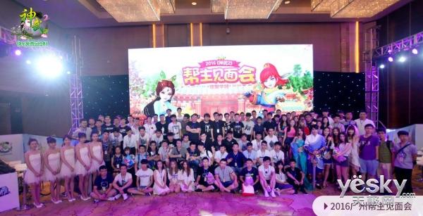《神武2》2017玩家见面会青岛站明日开启