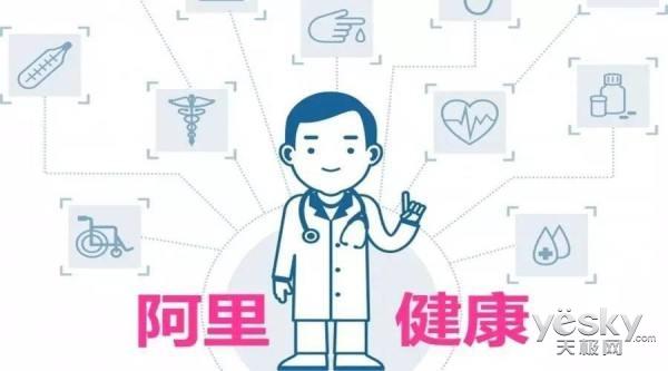 """再进击:阿里健康38亿港元收购天猫""""蓝帽子"""""""
