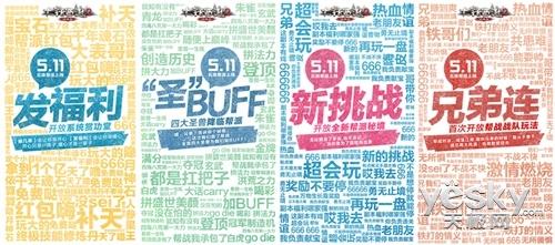 大话2经典版资料片专服【上古神骑】开启